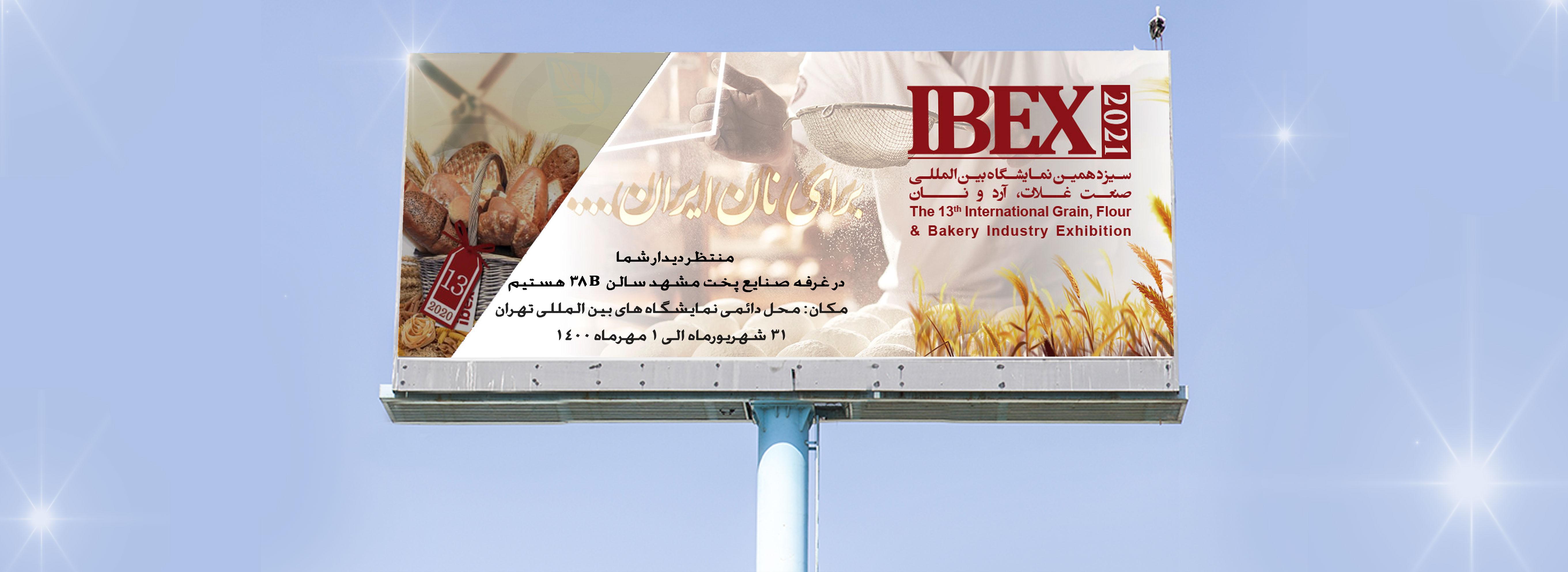 حضور صنایع پخت مشهد در سیزدهمین نمایشگاه بین المللی صنعت،آرد،نان و شیرینی(Ibex 2021)