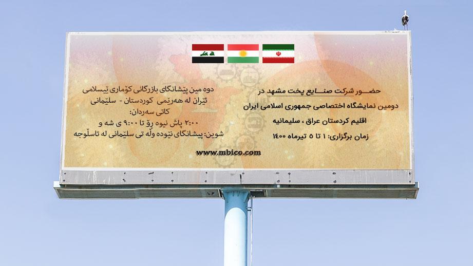 حضور صنایع پخت مشهد در دومین نمایشگاه اختصاصی سلیمانیه کردستان عراق